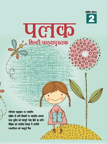 Kids Books Ncert Books For Childrens Short Stories For Kids