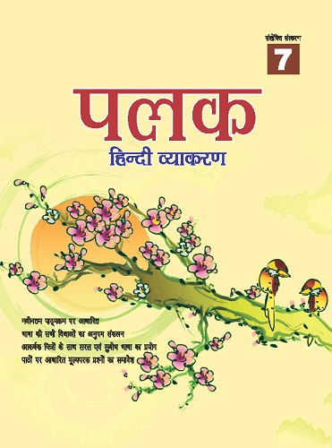 Kids books | NCERT books for childrens |short stories for kids