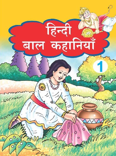 hindi book for nursery class pdf